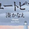 【小説】湊かなえ先生のユートピアは「つまらない」のではなく「惜しい」作品だと主張したい!
