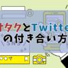 オタクのTwitter疲れ、こじらす前に自力で何とかする方法
