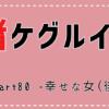 【ネタバレあり】賭ケグルイ80話「幸せな女(後編)」→理にかなう少女の行動は、悲劇の火種となった